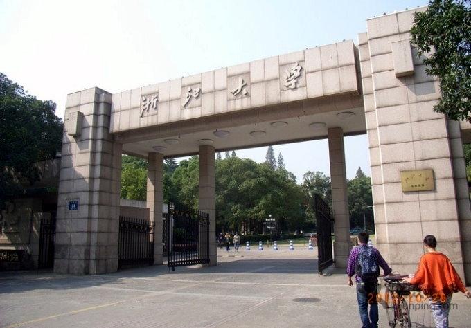 13 吉林大学