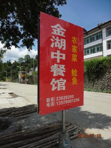 德化石牛山风景区游记(一)