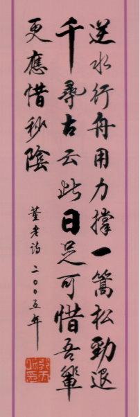 董必武 题赠《中学生》-----郭天助(泉州)原国光中学教师【书法作品】
