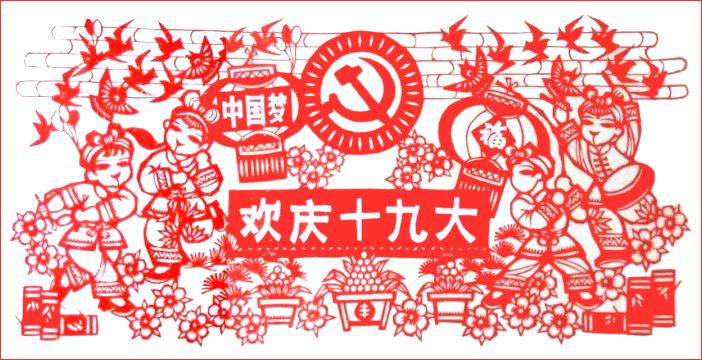 欢庆十九大----------------杨民兴(南安)高十一组【剪纸作品】