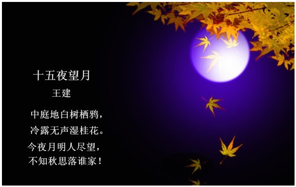关于中秋节的诗配画