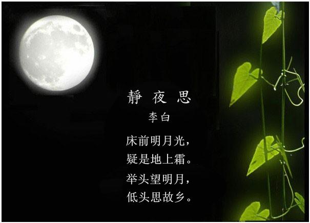 关于中秋节的诗
