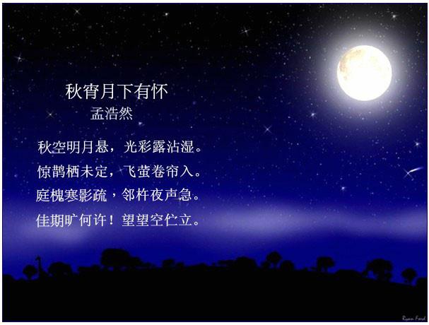 中秋诗画贺中秋-----芙蓉网【图文共赏】;; 中秋望月; 中秋诗画贺中秋