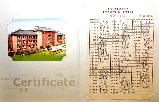 (1)国光中学香港校友会第十届理事会(筹)第一次理事会会议签到表